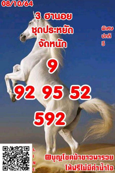 แนวทางหวยฮานอย8-10-64-วันนี้.com1