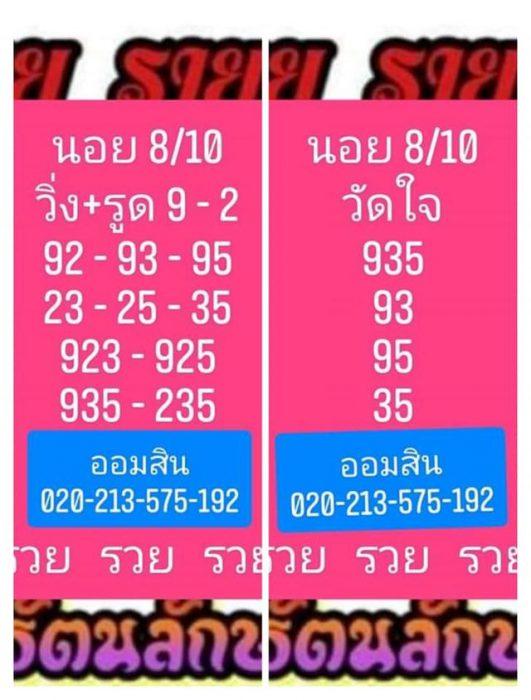 แนวทางหวยฮานอย8-10-64-วันนี้.com13