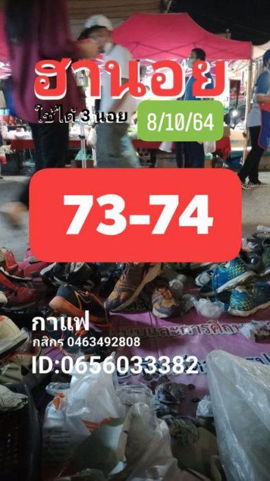แนวทางหวยฮานอย8-10-64-วันนี้.com15