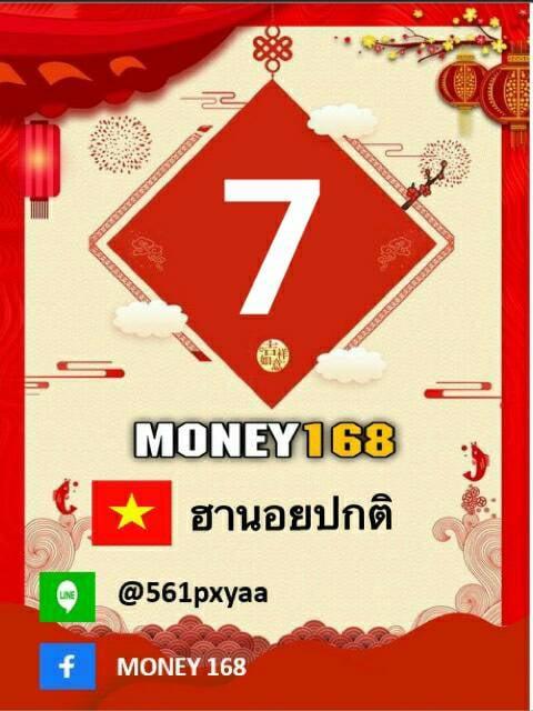 แนวทางหวยฮานอย8-10-64-วันนี้.com2