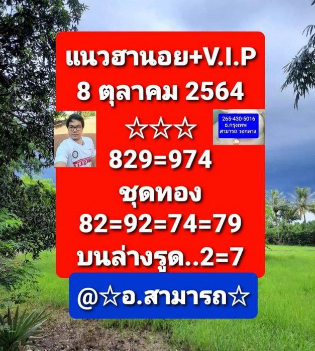 แนวทางหวยฮานอย8-10-64-วันนี้.com4