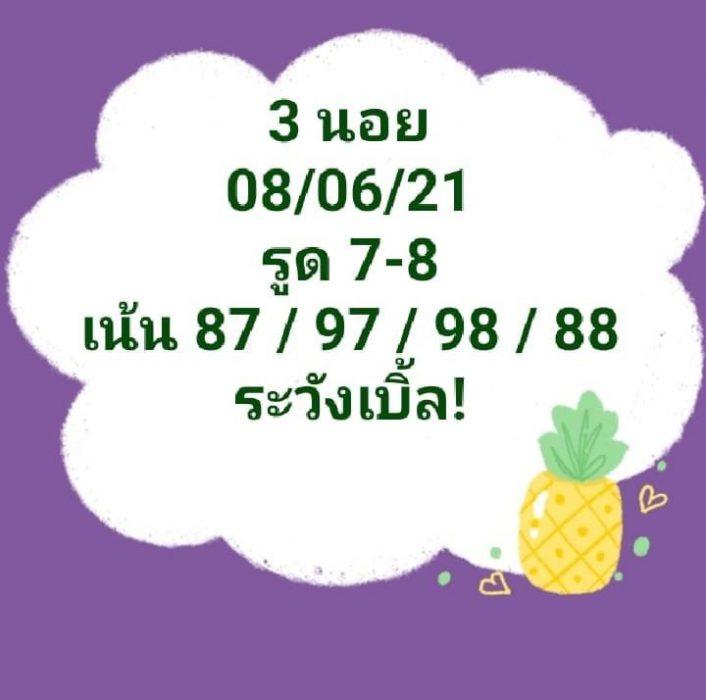 แนวทางหวยฮานอย8-6-64-วันนี้.com1