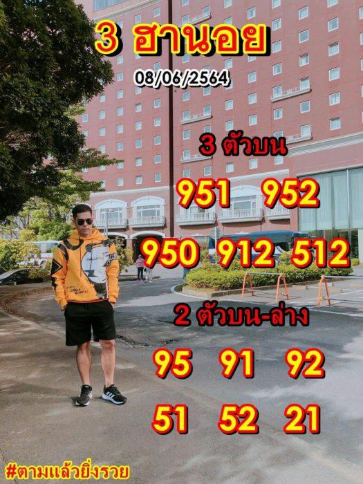 แนวทางหวยฮานอย8-6-64-วันนี้.com10