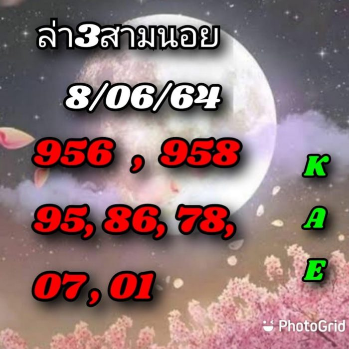 แนวทางหวยฮานอย8-6-64-วันนี้.com13