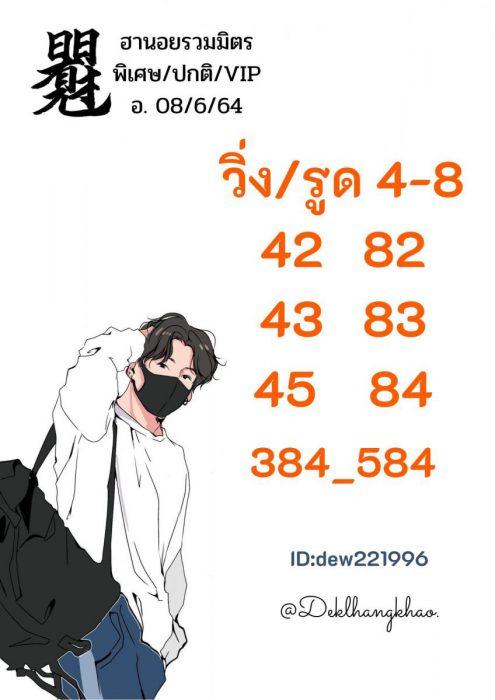 แนวทางหวยฮานอย8-6-64-วันนี้.com14