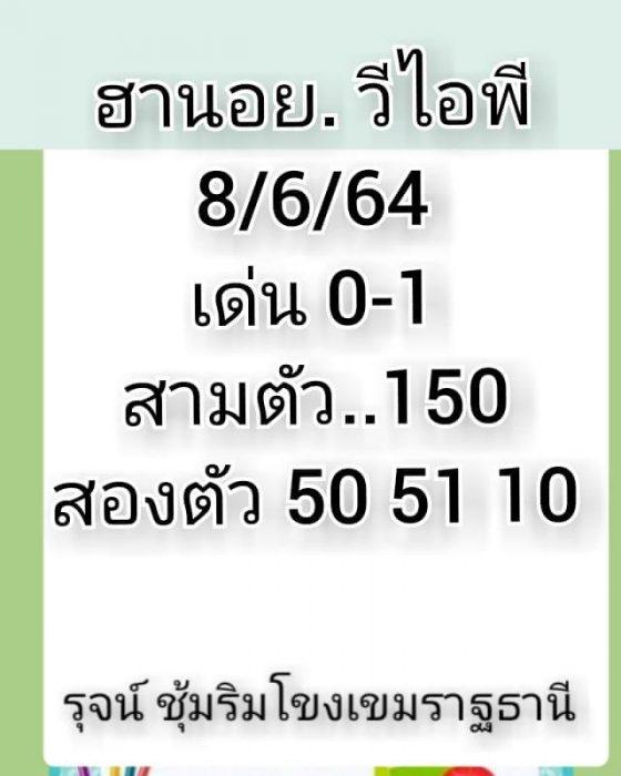แนวทางหวยฮานอย8-6-64-วันนี้.com15