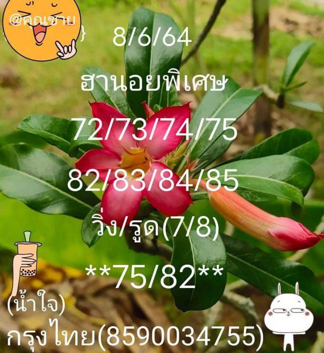 แนวทางหวยฮานอย8-6-64-วันนี้.com2