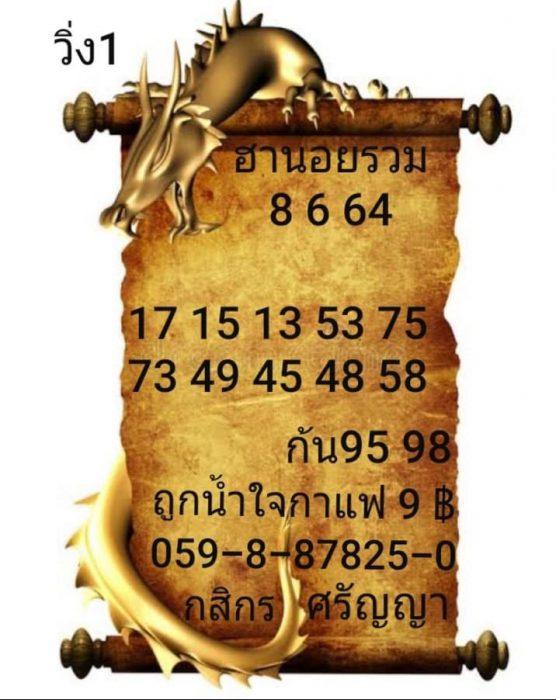 แนวทางหวยฮานอย8-6-64-วันนี้.com5
