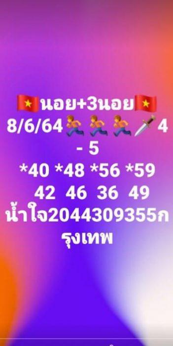 แนวทางหวยฮานอย8-6-64-วันนี้.com7