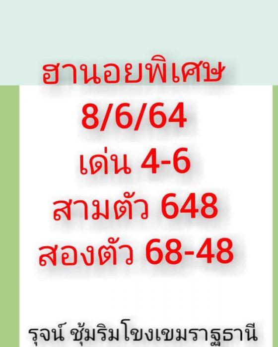 แนวทางหวยฮานอย8-6-64-วันนี้.com9
