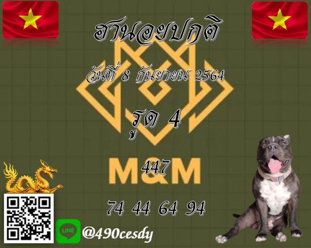 แนวทางหวยฮานอย8-9-64-วันนี้.com11