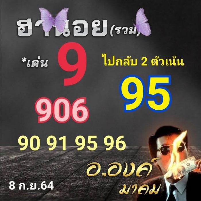แนวทางหวยฮานอย8-9-64-วันนี้.com12