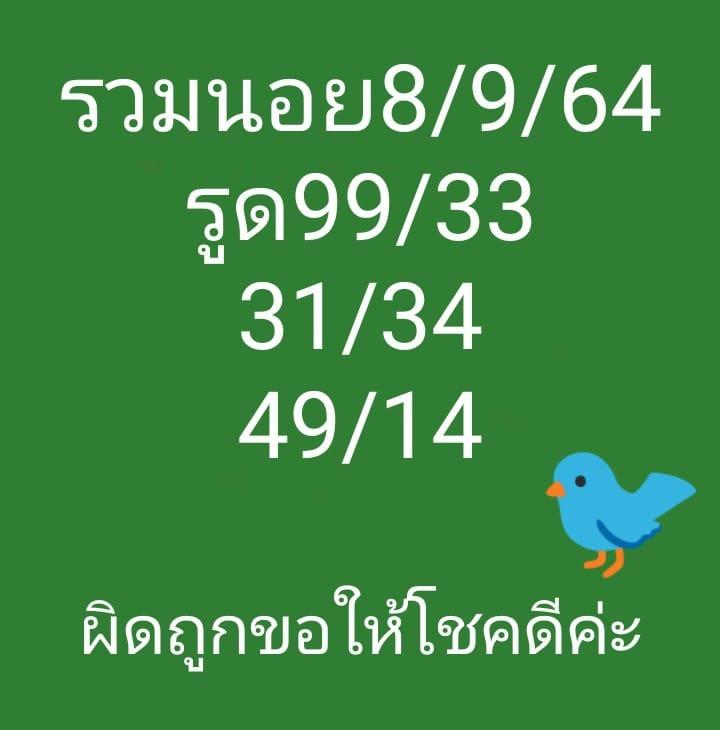 แนวทางหวยฮานอย8-9-64-วันนี้.com13