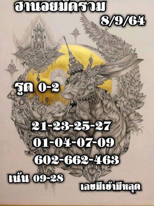 แนวทางหวยฮานอย8-9-64-วันนี้.com15