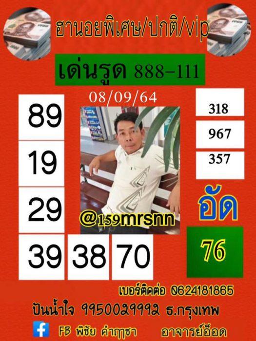 แนวทางหวยฮานอย8-9-64-วันนี้.com3