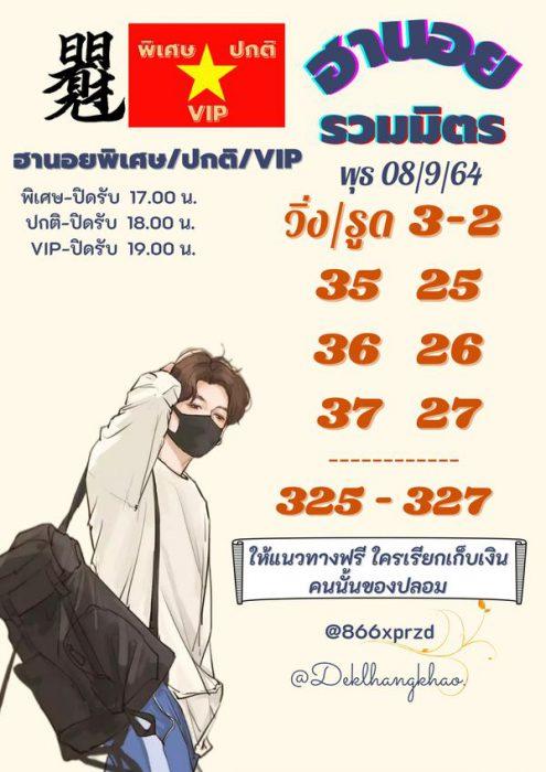 แนวทางหวยฮานอย8-9-64-วันนี้.com4