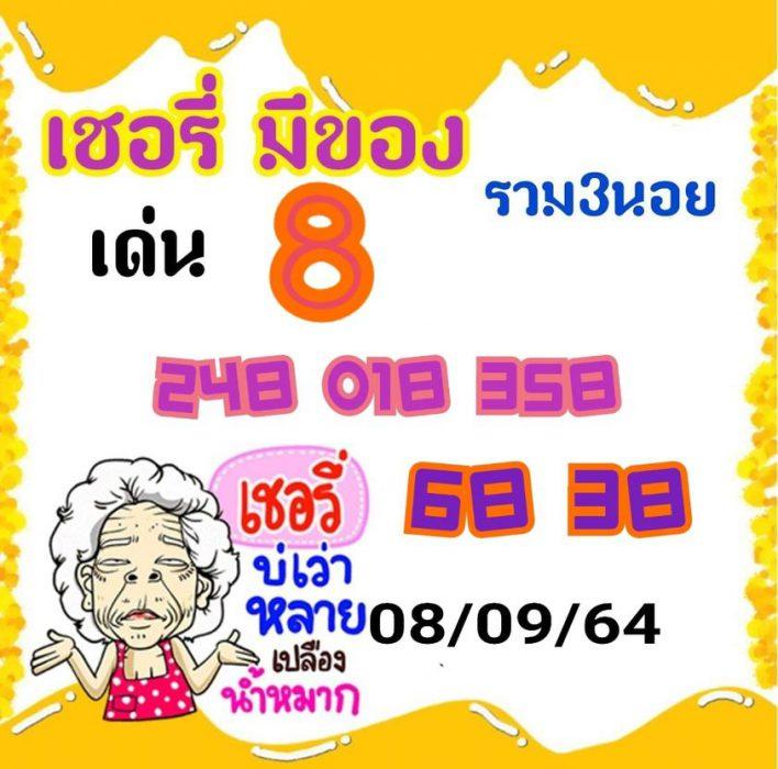 แนวทางหวยฮานอย8-9-64-วันนี้.com7