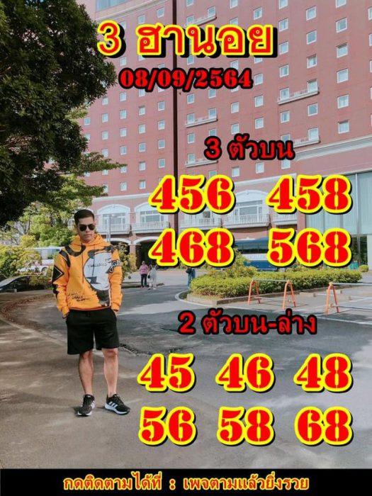 แนวทางหวยฮานอย8-9-64-วันนี้.com8