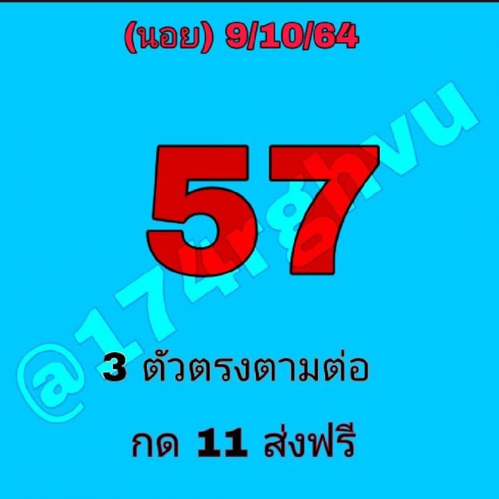 แนวทางหวยฮานอย9-10-64-วันนี้.com1