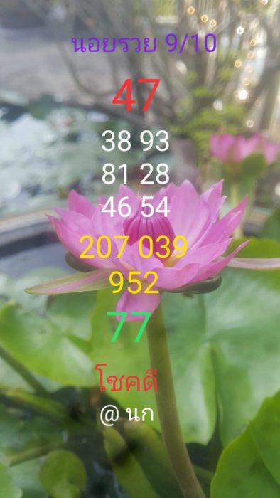 แนวทางหวยฮานอย9-10-64-วันนี้.com12