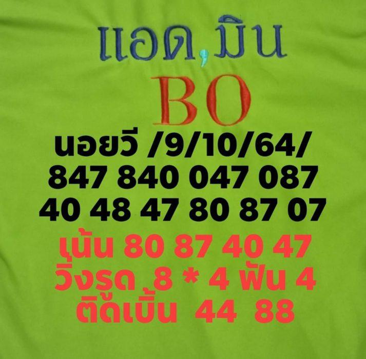 แนวทางหวยฮานอย9-10-64-วันนี้.com13