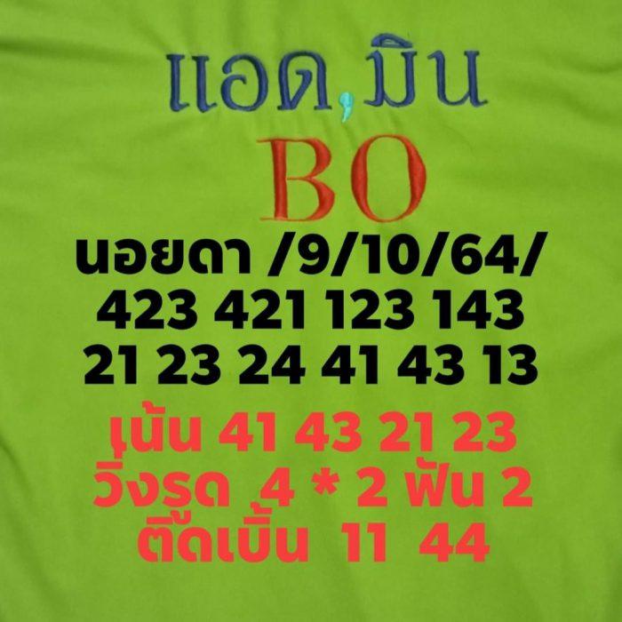 แนวทางหวยฮานอย9-10-64-วันนี้.com14