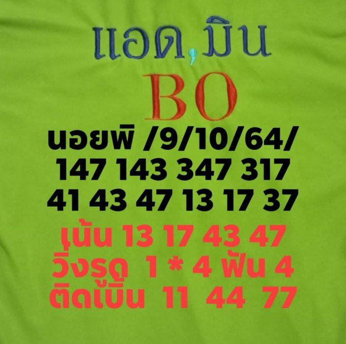 แนวทางหวยฮานอย9-10-64-วันนี้.com15