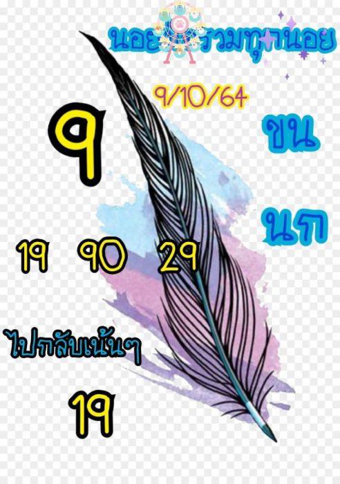 แนวทางหวยฮานอย9-10-64-วันนี้.com2
