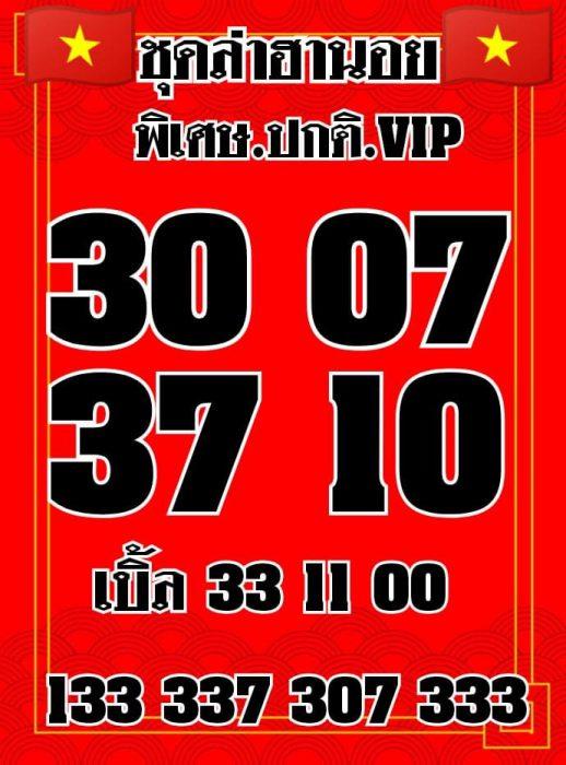 แนวทางหวยฮานอย9-10-64-วันนี้.com3