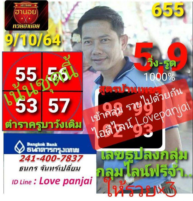 แนวทางหวยฮานอย9-10-64-วันนี้.com9