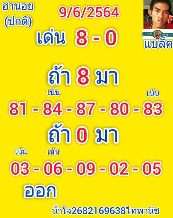 แนวทางหวยฮานอย9-6-64-วันนี้.com1