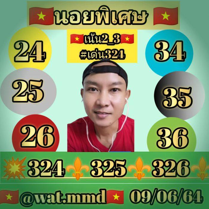 แนวทางหวยฮานอย9-6-64-วันนี้.com10