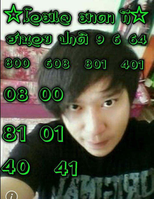 แนวทางหวยฮานอย9-6-64-วันนี้.com12