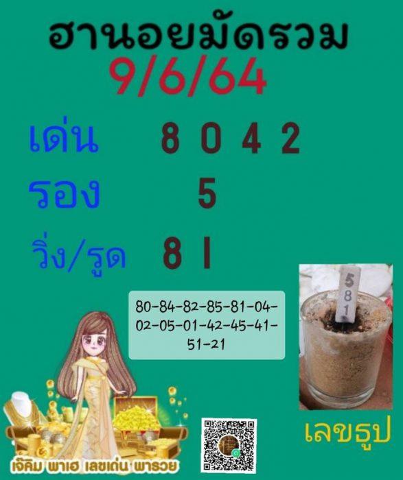แนวทางหวยฮานอย9-6-64-วันนี้.com3