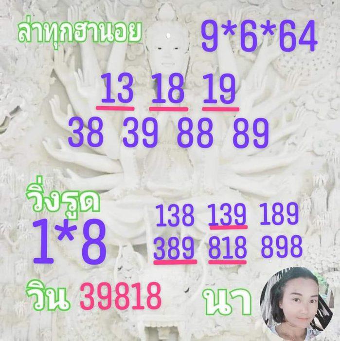แนวทางหวยฮานอย9-6-64-วันนี้.com8