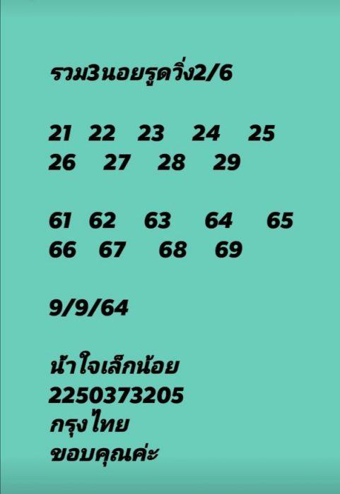 แนวทางหวยฮานอย9-9-64-วันนี้.com1
