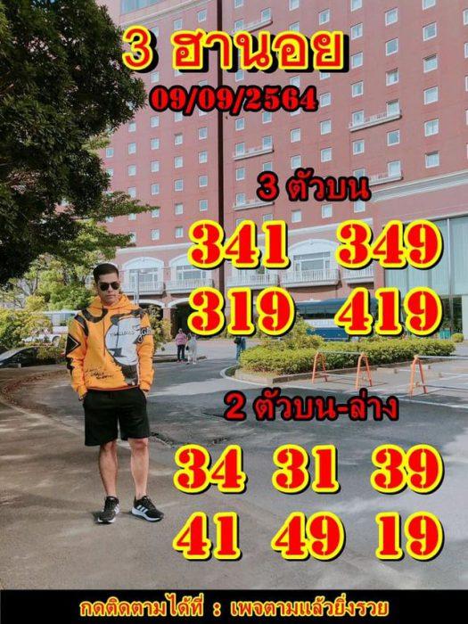 แนวทางหวยฮานอย9-9-64-วันนี้.com13