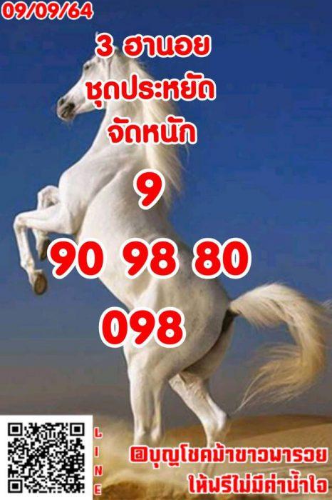 แนวทางหวยฮานอย9-9-64-วันนี้.com14