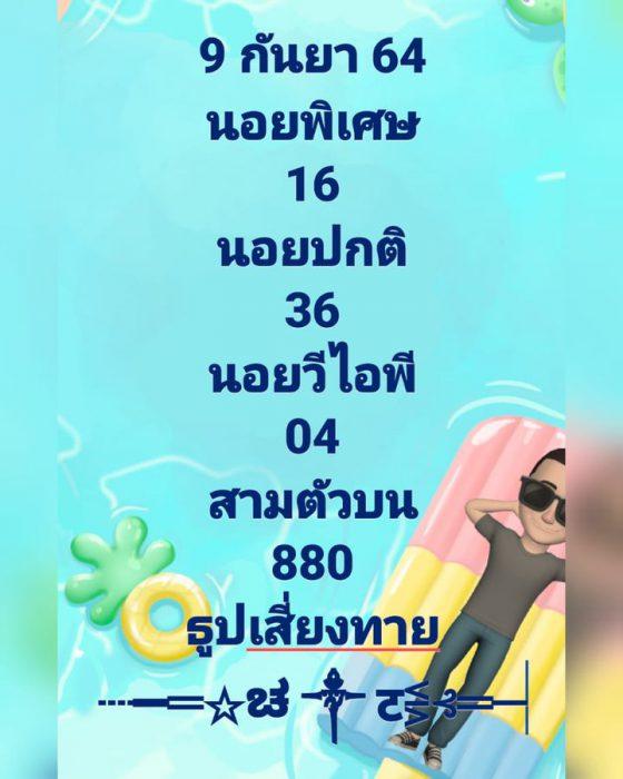 แนวทางหวยฮานอย9-9-64-วันนี้.com15