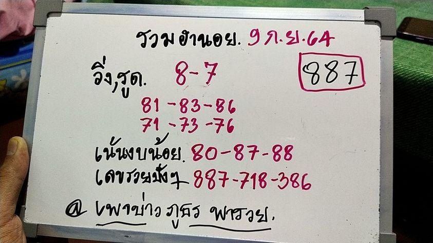 แนวทางหวยฮานอย9-9-64-วันนี้.com2