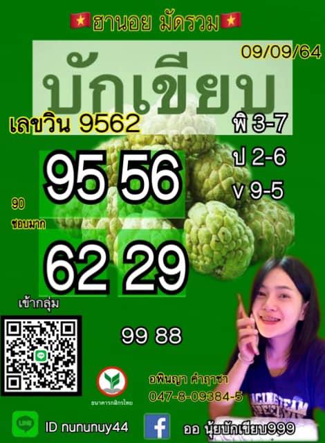 แนวทางหวยฮานอย9-9-64-วันนี้.com3
