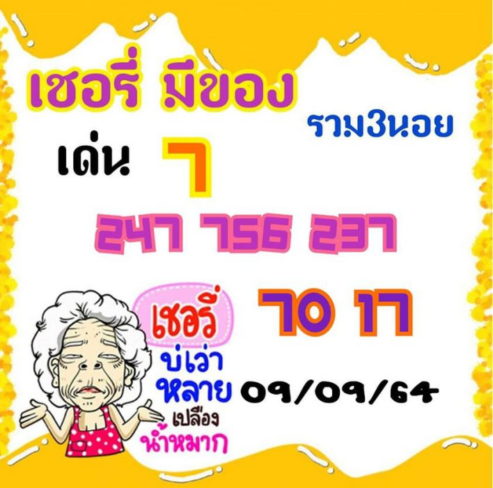 แนวทางหวยฮานอย9-9-64-วันนี้.com5
