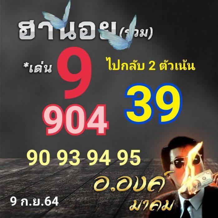 แนวทางหวยฮานอย9-9-64-วันนี้.com9